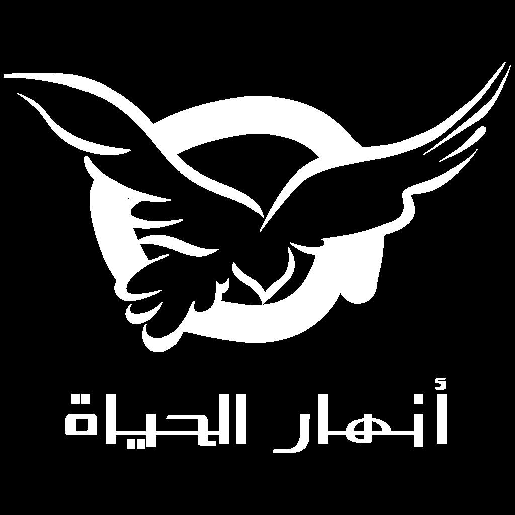 أنهار الحياة Logo